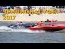 Видео отчет по лодочным соревнованиям в Уфе. Гонки на ПВХ лодках и катерах, авари...