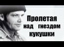 Символизм в фильме Пролетая над гнездом кукушки М. Формана
