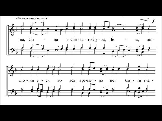 Свете тихий Валаамского напева в гарм. диак. С. Трубачева