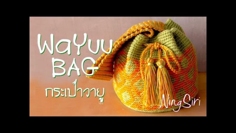 ถักโครเชต์ กระเป๋าวายู แบบง่ายๆกันค่ะ Wayuu B