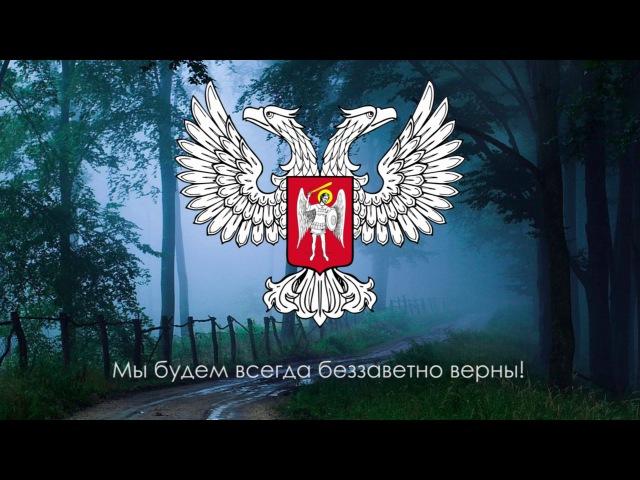 Гимн ДНР - Славься республика, наша народная [Eng Subs] СТАРАЯ ВЕРСИЯ