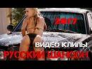 Лирика и Блатные Клипы Русского Шансона - Только лучшие видео клипы!