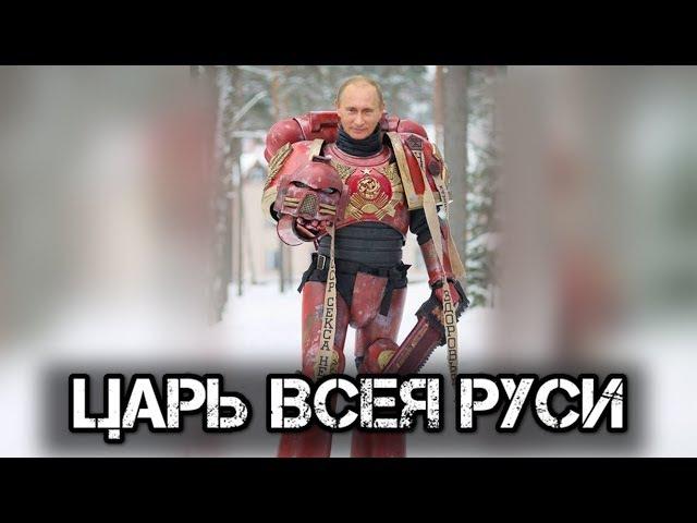 Как в России создают культ личности Путина./How in Russia they create the personality cult of Putin.