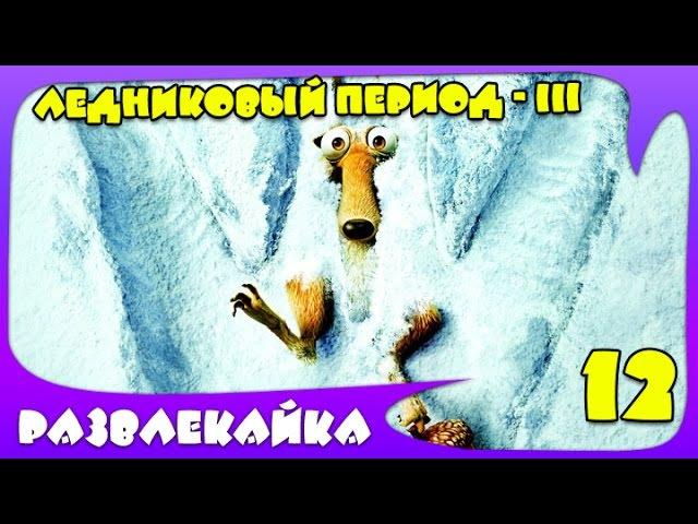 Мультик ИГРА Ледниковый Период 3 12 Приключения ленивца Смотреть мультик для детей ICE AGE 3