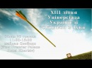 Фінал XIII літньої Універсіади України зі стрільби з лука 28 05 2017 на майдані Свобод