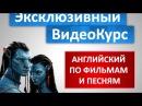 Английский Язык По Фильму ФОРСАЖ 7  ВидеоУрок Английского