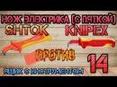 Knipex или SHTOK а может КВТ Новый нож электрика с пяткой от ШТОК 14