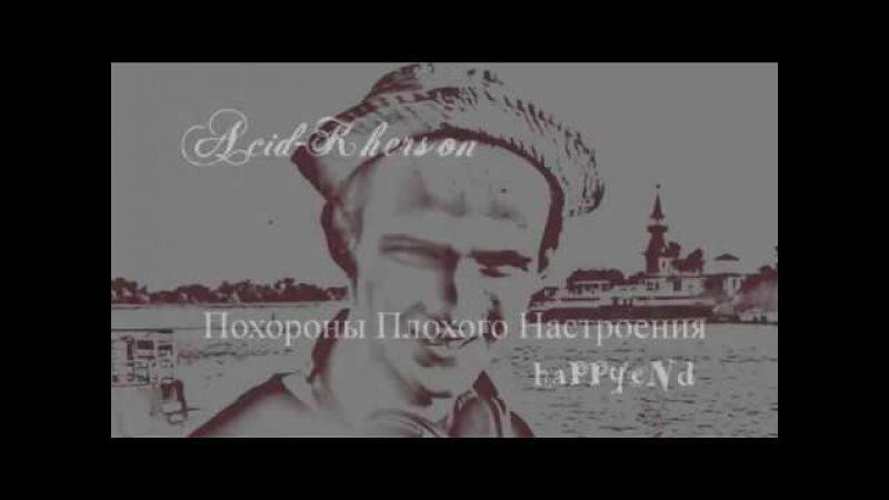 ППН haPPyeNd - Acid Kherson