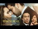 Моя чужая казахский фильм