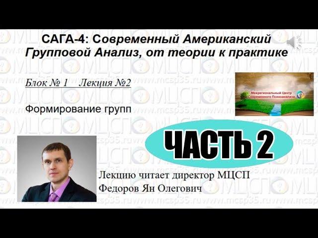 САГА-4: Групповой контракт. Блок №1. Лекция №2. Часть 2. Федоров Я.О.