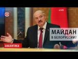 Майдан в Белоруссии?
