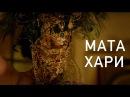 Восточный Танец Видео урок от Мата Хари Историческая Драма StarMedia