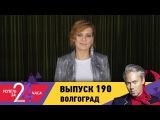 Успеть за 24 часа  Выпуск 190  Волгоград