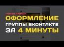 Новый Дизайн ВК Урок 1. Оформление группы Вконтакте за 4 минуты в Фотошопе совмещённая картинка