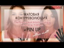 NEW Матовые карандаши для губ PIN UP белорусская косметика