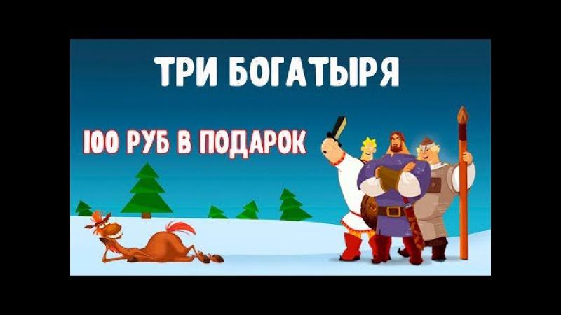 Новая Игра с выводом денег Три богатыря 100 руб в подарок
