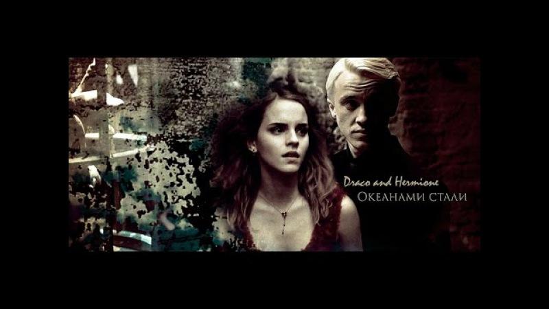Draco and Hermione Океанами стали