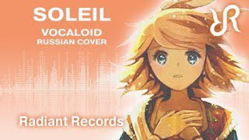 VOCALOID (Kagamine Rin) [Soleil ソレイユ] Toraboruta-P RUS song cover