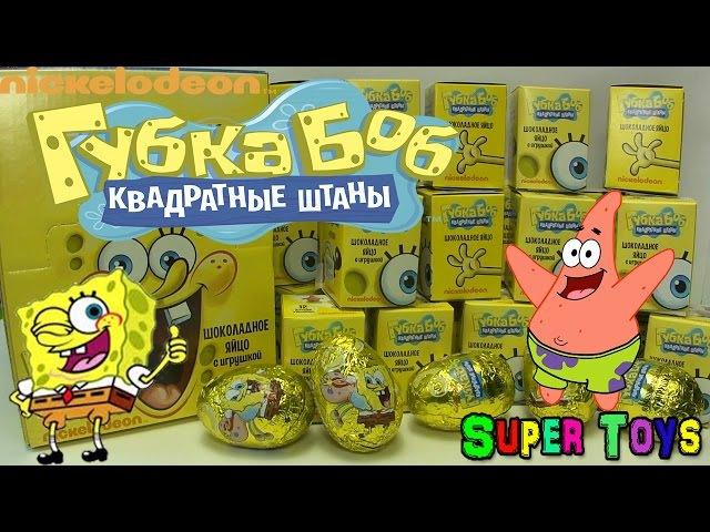 Губка Боб Киндер Сюрприз новинка 2015 Конфитрейд/ SpongeBob Kinder Surprise NEW 2015 Nickelodeon