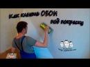 Как клеить обои под покраску