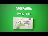 Energy Slim ролик о продукте