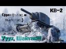 КВ-2 Шайтан-труба!, Один фугас, и ты погас! Lets play WoT Blitz