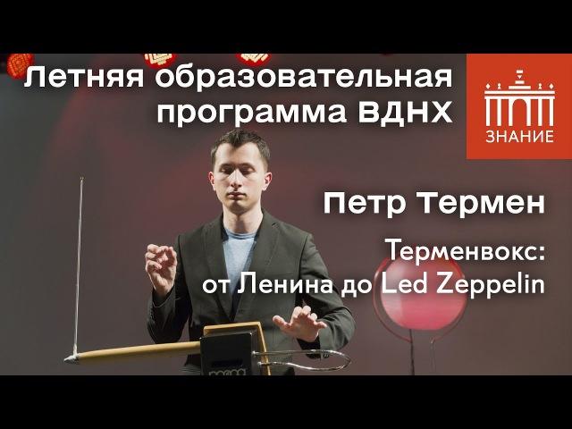 Петр Термен | Терменвокс от Ленина до Led Zeppelin | Знание.ВДНХ