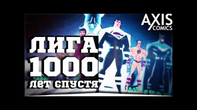 ЛИГА СПРАВЕДЛИВОСТИ ЧЕРЕЗ 1,000 ЛЕТ