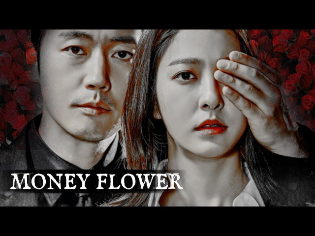 MONEY FLOWER MV | HE IS UNWORTHY (preview)