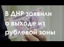 В ДНР заявили о выходе из рублевой зоны. Антифейк.