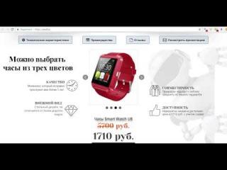 Часы Smart Watch U8 (www.swu8.ru)