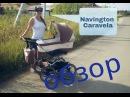 Коляска Navington Caravel ✾ краткий обзор ✾ впечатления