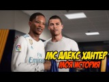 МС АЛЕКС ХАНТЕР - МОЯ ИСТОРИЯ FIFA 18