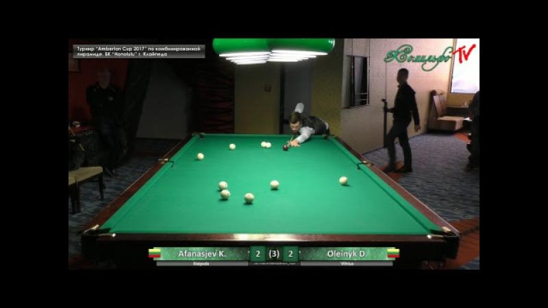 Tournament Amberton Cup 2017 Quaterfinal Afanasjev K Oleinyk D