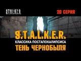 Классика Постапокалипсиса. S.T.A.L.K.E.R. Тень Чернобыля. Монолит. Загадываем желание...