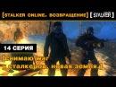 [Stalker Online. Возвращение] 14 серия. Снимаю WAR у Сталкеров. Новая Земля.