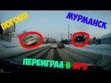 Погоня в Мурманске на Кольском проспекте 29.03.17 | КОГДА ПЕРЕИГРАЛ В NFS