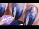 Чернильный маникюр гель лаком Аквариумный дизайн ногтей на любителя Прозрачный градиент на ногтях