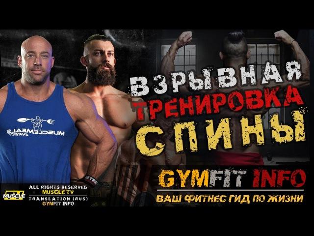 ВЗРЫВНАЯ тренировка СПИНЫ от БОРОДАЧА и ГРОМИЛЫ! ТОП-5 Упражнения для спины | RUS, К...