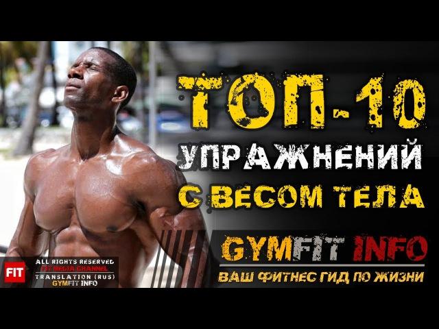 ТОП-10 УПРАЖНЕНИЙ с собственным ВЕСОМ от МАКСА ФИЛИЗЕЙРА GymFit INFO