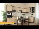 Обзор кухни Аврора