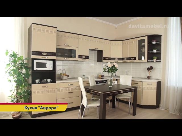 Кухня Аврора от DaVita-мебель » Freewka.com - Смотреть онлайн в хорощем качестве