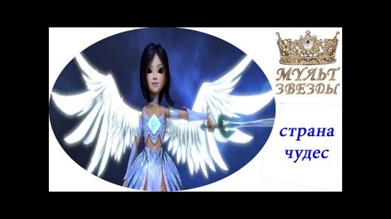 ♛ ВОЛШЕБНАЯ СТРАНА ЧУДЕС, мультфильм