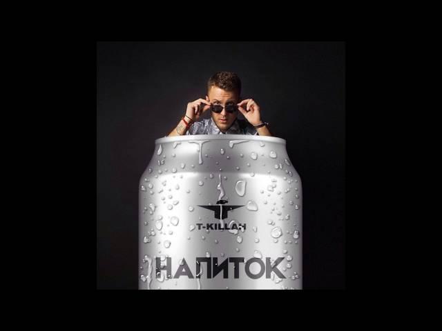 T-killah - Этажи (feat. Вера Брежнева)
