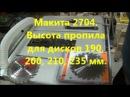 Макита 2704 Высота пропила для дисков 190 200 210 235 мм Makita 2704 The height of the cut