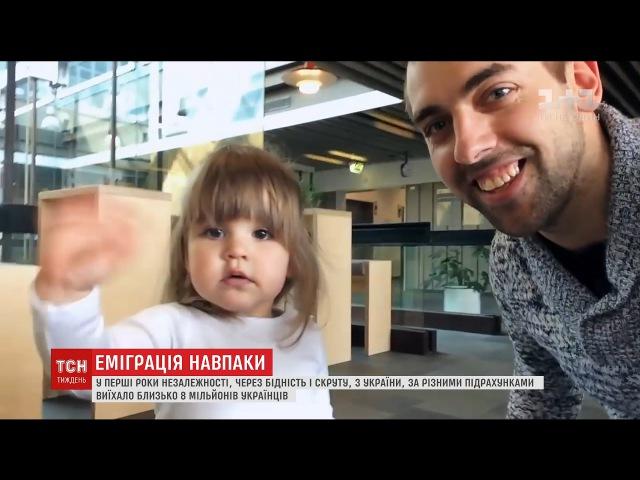 Повернення емігрантів українці все частіше повертаються з омріяної Європи