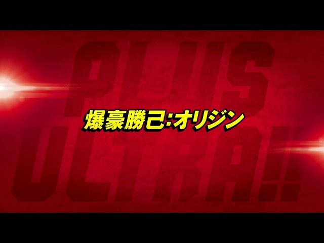 Boku no Hero Academia TV-2 / Академия Героев 2 / Моя Геройская Академия ТВ-2 - 24 (37) серия [Озвучка: JAM (AniDub)]