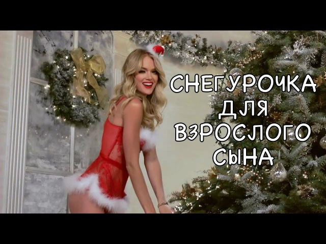 Новый Год 2016 Фильм Снегурочка для взрослого Сына Рождественские и Новогодние ф...