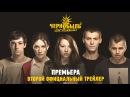 Второй официальный трейлер Чернобыль 2. Зона отчуждения с 10 ноября на ТВ-3