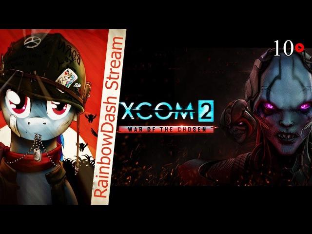 XCOM 2: War of the Chosen Part 10 - Полная победа над избранным